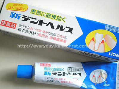 歯肉炎・歯槽膿漏薬デントヘルス