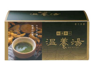 和漢青汁 温養湯のパッケージ