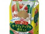 stand-aojiru