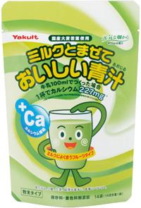 ミルクとまぜておいしい青汁のパッケージ